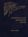 Anthropos. Энциклопедия духовной науки. Опыт энциклопедического изложения Духовной науки Рудольфа Штайнера. В 2 томах. Том 1