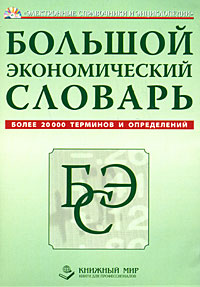 Экомический словарь