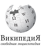 http://www.encyclopedia.ru/upload/iblock/26d/ru_wikipedia_logo_135x155.png