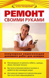 Книга по ремонту своими руками