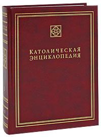 intimnaya-zhizn-v-katolitsizme