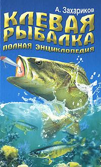 рафеенко в клевая рыбалка