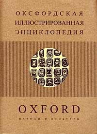 Картинки по запросу Народы и культуры. Оксфордская иллюстрированная энциклопедия