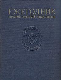 Ежегодник Большой Советской Энциклопедии