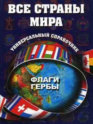 гербы стран мира википедия