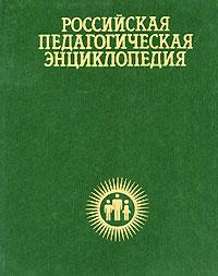 Картинки по запросу Российская педагогическая энциклопедия