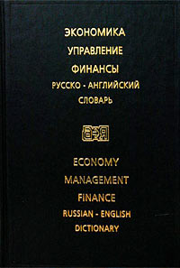 Экономика. Управление. Финансы. Русско-английский словарь / Economy. Management. Finance / Russian-English Dictionary