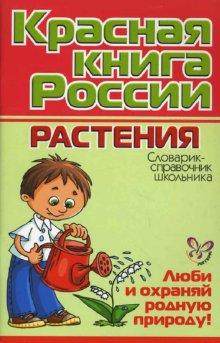 Красная книга России. Растения: http://www.encyclopedia.ru/cat/books/book/24861/