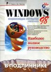 Windows 98. Энциклопедия системных ресурсов: наиболее полное руководство