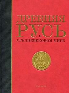 Древняя Русь в Средневековом Мире Энциклопедия