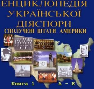 Картинки по запросу енциклопедія української діаспори Сполучені штати америки фото фото