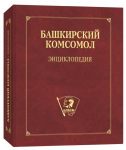 Башкирский комсомол: энциклопедия