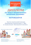 Диплом «За вклад в патриотическое воспитание молодёжи»