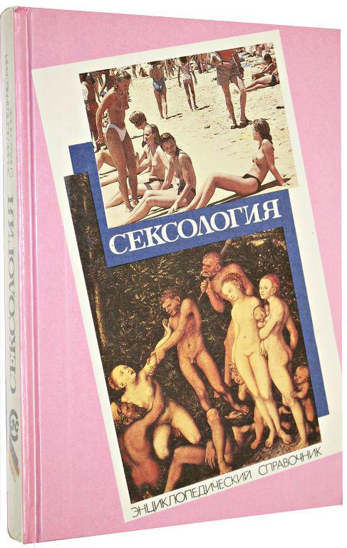 Сексология справочник