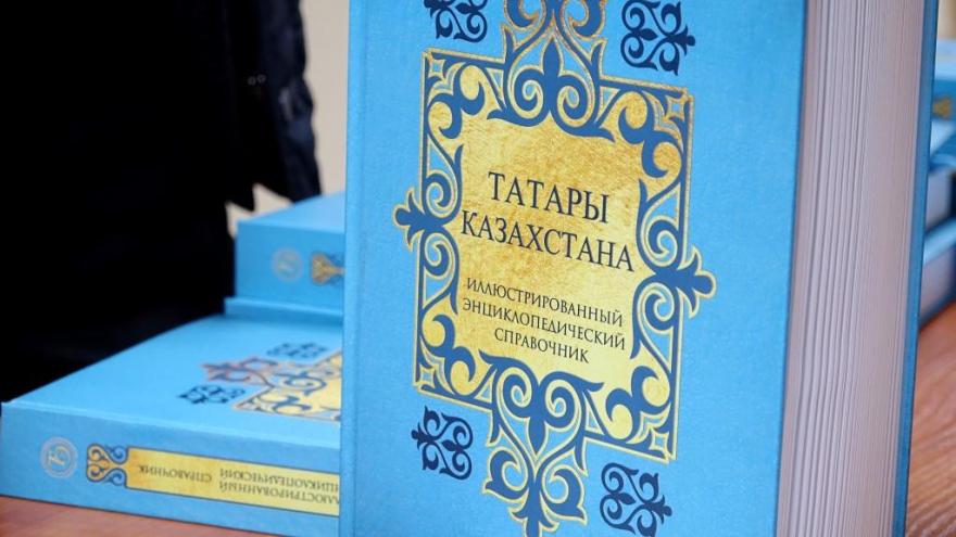 Татары Казахстана